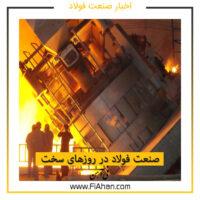صنعت فولاد در روزهای سخت