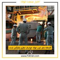 کارخانه های ذوب فولاد خواستار تنظیم بازارآهن شدند