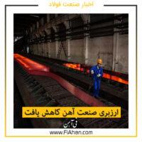 ارزبری صنعت آهن کاهش یافت