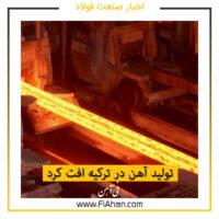 تولید آهن در ترکیه افت کرد