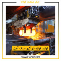 تولید فولاد در گرو سنگ آهن