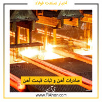 صادرات آهن و ثبات قیمت آهن