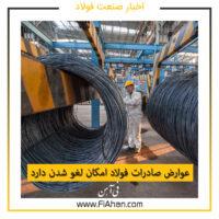 عوارض صادرات فولاد امکان لغو شدن دارد