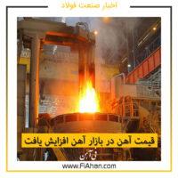 قیمت آهن در بازار آهن افزایش یافت