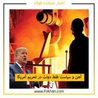 آهن و سیاست غلط دولت در تحریم آمریکا