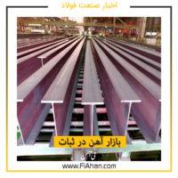 بازار آهن در ثبات
