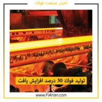 تولید فولاد 30 درصد افزایش یافت
