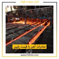صادرات آهن با قیمت پایین