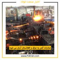 صادرات آهن به عراق و افغانستان آسان می شود.