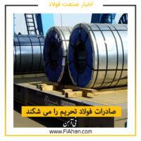 صادرات فولاد تحریم را می شکند