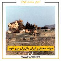 مواد معدنی ایران باارزش می شود