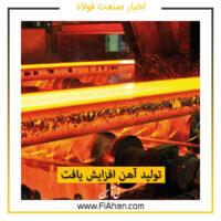تولید آهن افزایش یافت