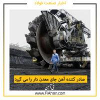 صادر کننده آهن جای معدن دار را می گیرد