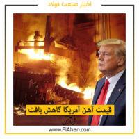 قیمت آهن آمریکا کاهش یافت
