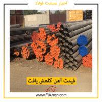 قیمت آهن کاهش یافت