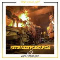 کاهش قیمت آهن و سه دلیل مهم آن