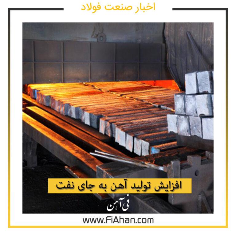 افزایش تولید آهن به جای نفت