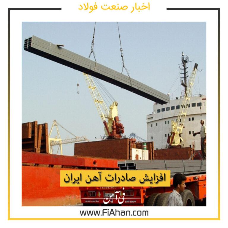افزایش صادرات آهن ایران