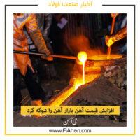 افزایش قیمت آهن بازار آهن را شوک زده کرد