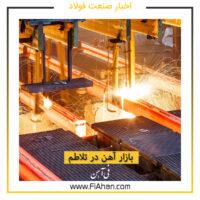 بازار آهن در تلاطم