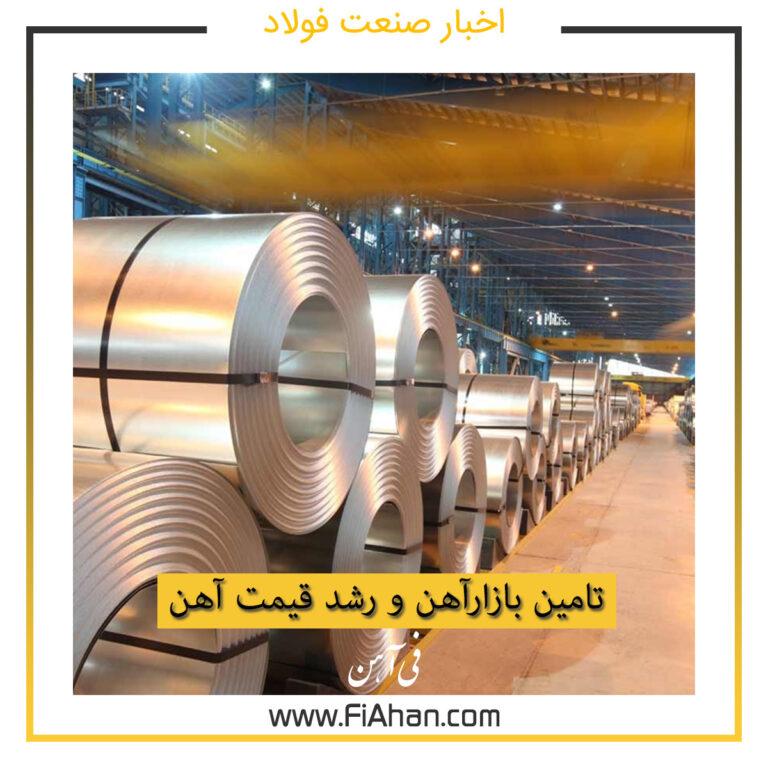 تامین بازارآهن و رشد قیمت آهن