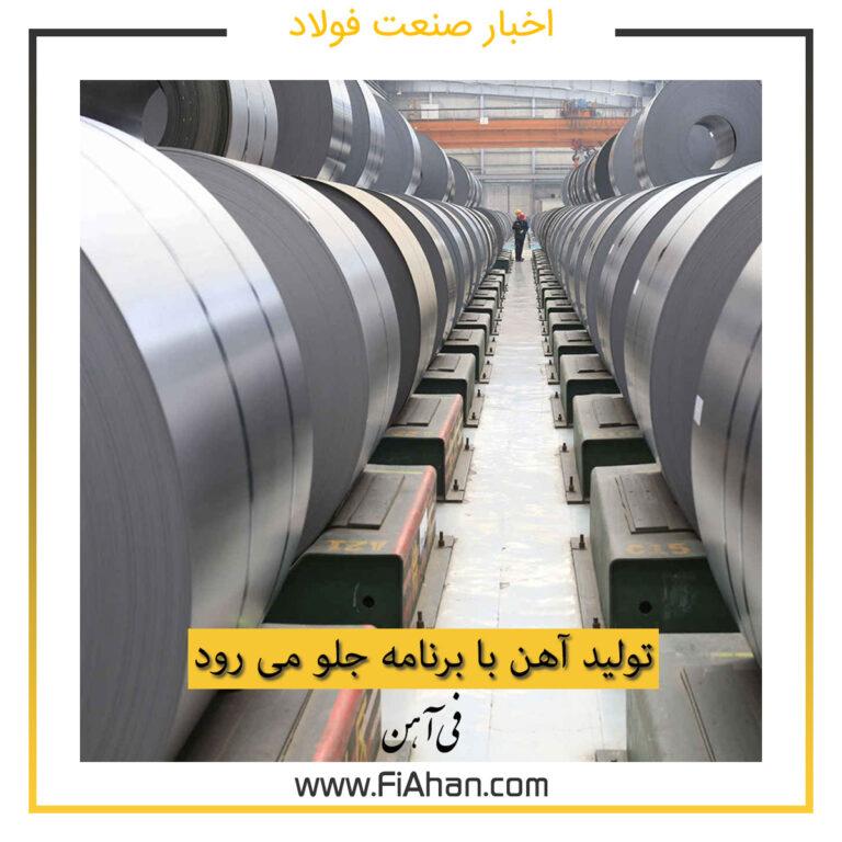تولید آهن با برنامه جلو می رود