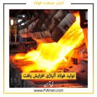 تولید فولاد آلیاژی افزایش یافت