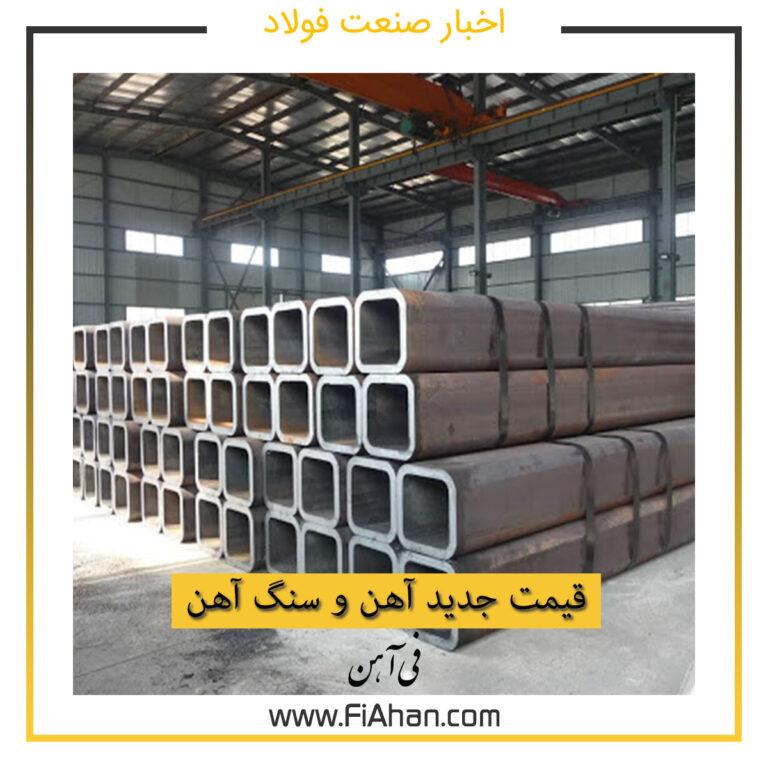 قیمت جدید آهن و سنگ آهن