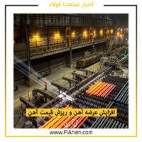 افزایش عرضه آهن و ریزش قیمت آهن