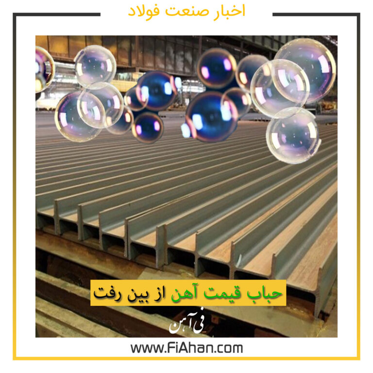 حباب قیمت آهن از بین رفت