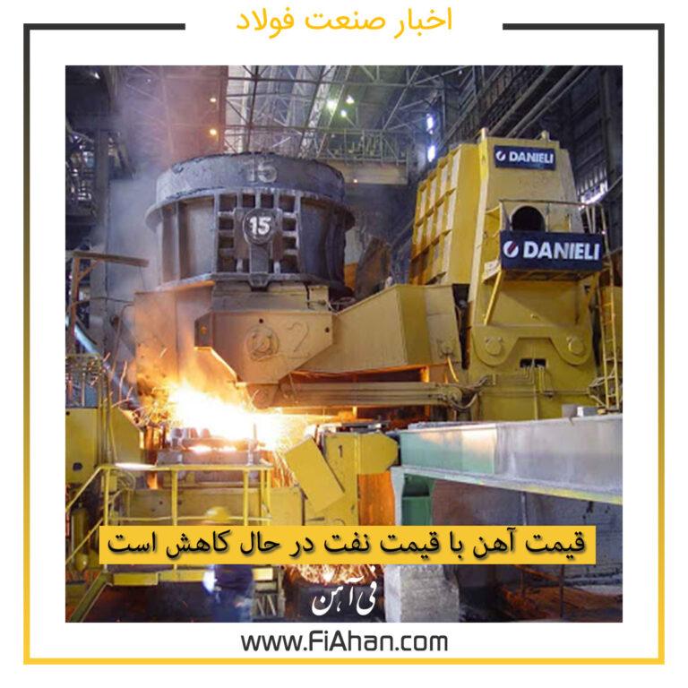 قیمت آهن با قیمت نفت در حال کاهش است