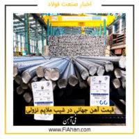 قیمت آهن جهانی در شیب ملایم نزولی