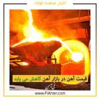 قیمت آهن در بازار آهن کاهش می یابد