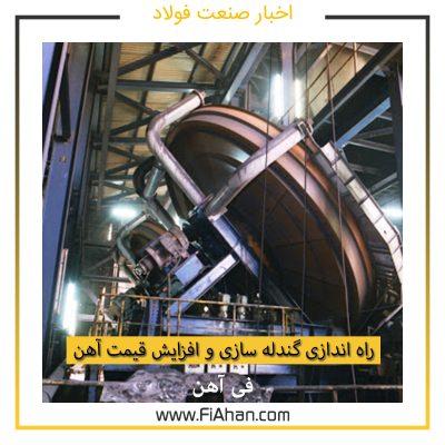 راه اندازی گندله سازی و افزایش قیمت آهن
