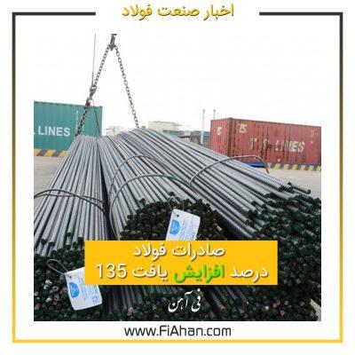صادرات-فولاد