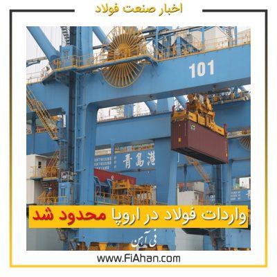 واردات فولاد در اروپا محدود شد