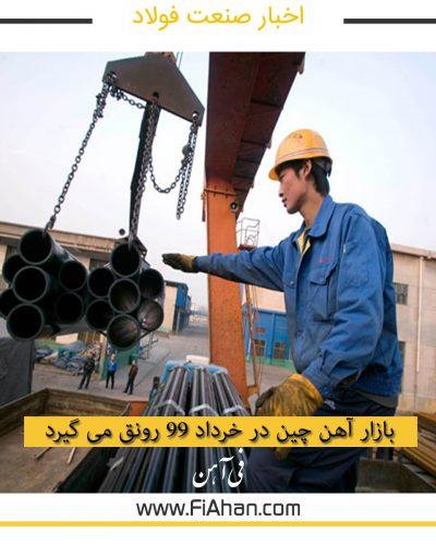 بازار آهن چین در خرداد 99 رونق می گیرد