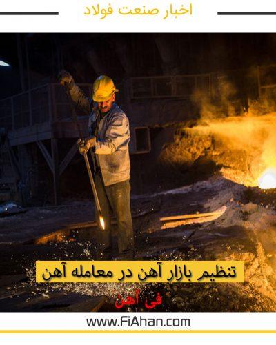 تنظیم بازار آهن در معامله آهن