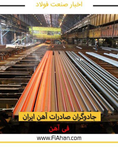 جادوگران صادرات آهن ایران