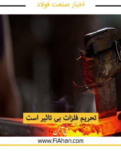 تحریم فلزات بی تاثیر است