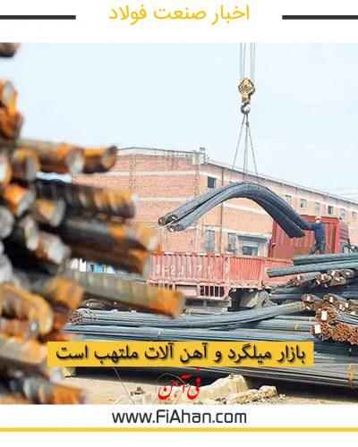 بازار میلگرد و آهن آلات ملتهب است